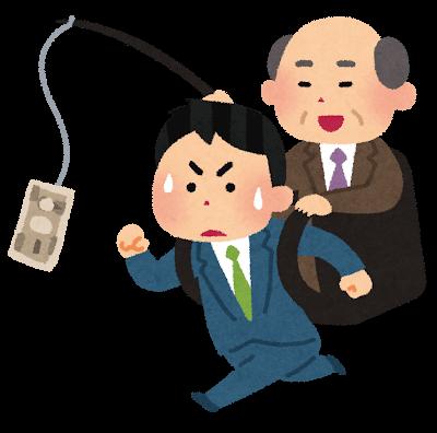 お金を追いかける人