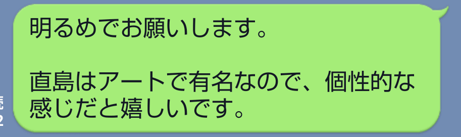 LINEメッセージ1