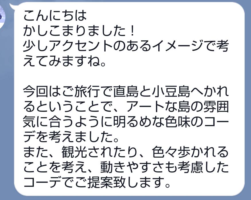 LINEメッセージ2