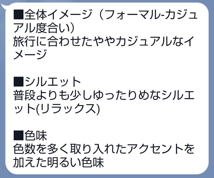 LINEメッセージ3