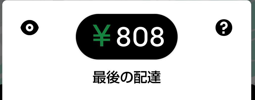 808yen